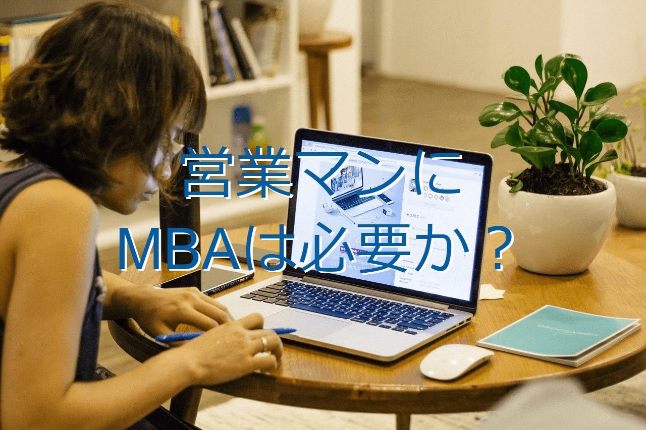 営業マンにMBAは必要か